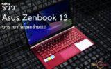 รีวิว ASUS ZenBook 13 UX333