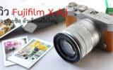 รีวิว Fujifilm X-A3