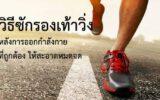 วิธีซักรองเท้าวิ่งหลังการออกกำลังกาย