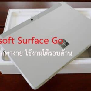 Microsoft Surface Go รีวิว