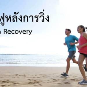 วิธีฟื้นฟูหลังการวิ่ง