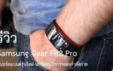 รีวิว Samsung Gear Fit2 Pro