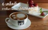 ดื่มกาแฟอย่างไรไม่ให้สุขภาพเสีย