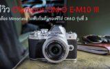 รีวิว Olympus OM-D E-M10 III