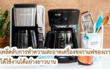 ทำความสะอาดเครื่องชงกาแฟ