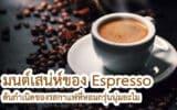 มนต์เสน่ห์ของ Espresso