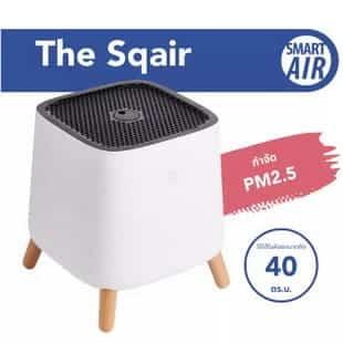 เครื่องฟอกอากาศ Smart Air รุ่น The Sqair (HEPA)