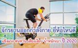 จักรยานออกกำลังกาย ยี่ห้อไหนดี