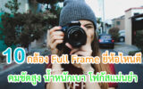 กล้อง Full Frame ยี่ห้อไหนดี