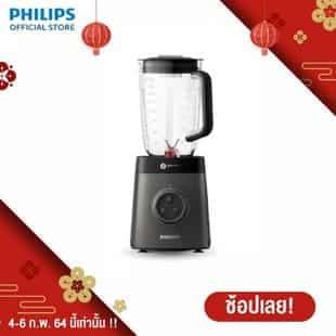 Philips Avance Collection เครื่องปั่น รุ่น HR3663/90
