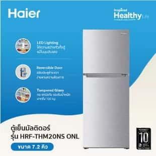 Haier ตู้เย็น 2 ประตู รุ่น HRF-THM20NS