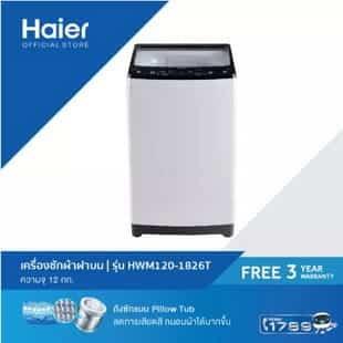 Haier เครื่องซักผ้าฝาบน รุ่น HWM120-1826T