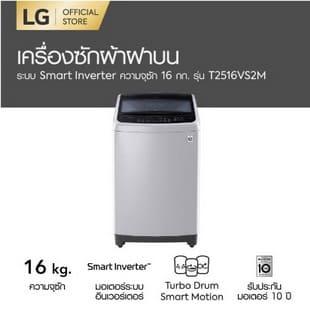 LG เครื่องซักผ้าฝาบน ระบบ Smart Inverter รุ่น T2516VS2M