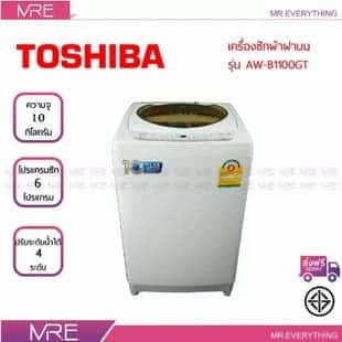 Toshiba เครื่องซักผ้าฝาบน ความจุ 10 กก. รุ่น AW-B1100GT(WD)
