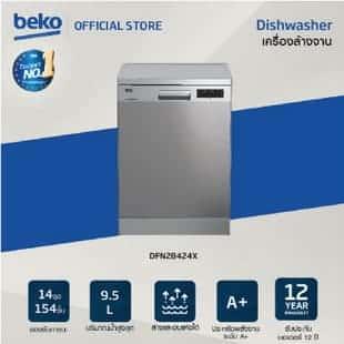 Beko เครื่องล้างจาน รุ่นDFN28424X สีสแตนเลส