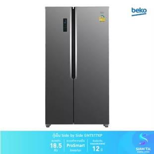 Beko GNT517XP 18.5 คิว ตู้เย็น ตู้แช่แข็ง Side by Side Inverter
