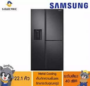 ตู้เย็น SAMSUNG 22.1 คิว Metal Cooling รุ่น RS65R5691B4/ST