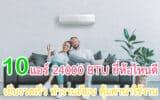 แอร์ 24000 BTU ยี่ห้อไหนดี
