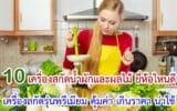 เครื่องสกัดน้ำผักและผลไม้ ยี่ห้อไหนดี