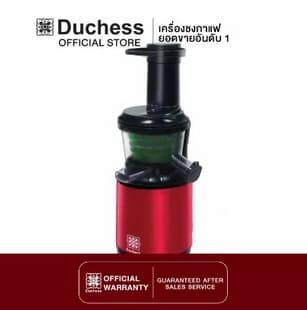 Duchess - CMSJ200R เครื่องสกัดน้ำผลไม้ความเร็วต่ำ