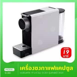 SCISHARE Capsule Coffee Manchine mini รุ่น-S1201