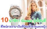 นาฬิกา Guess รุ่นไหนดี