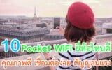 Pocket WiFi ยี่ห้อไหนดี
